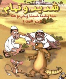 كرتونات اسلامية للتحميل شديد وتمام حلقة 1 باللهجة القصيمية