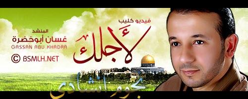 تحميل اناشيد غسان ابو خضرة mp3