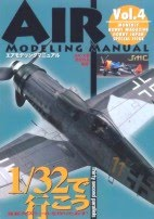 #16 AIR MODELING MANUAL 4