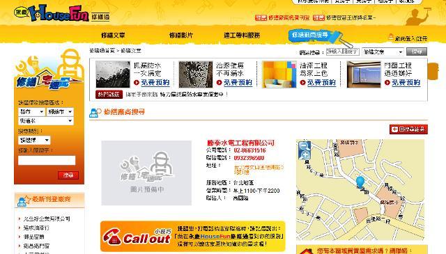 5945呼叫師傅: 水電行介紹--臺北市文山區福興路39號的勝泰水電工程公司---喔! 生意作很大喔~