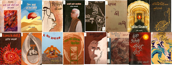 Some Books of Shri Harish Bhadani