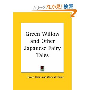 Green willow japanese literature