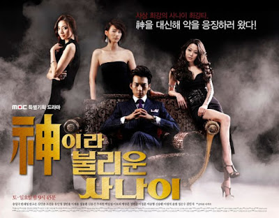 A Man Called God Song Il Gook k-drama, korean drama withdrawal syndrome
