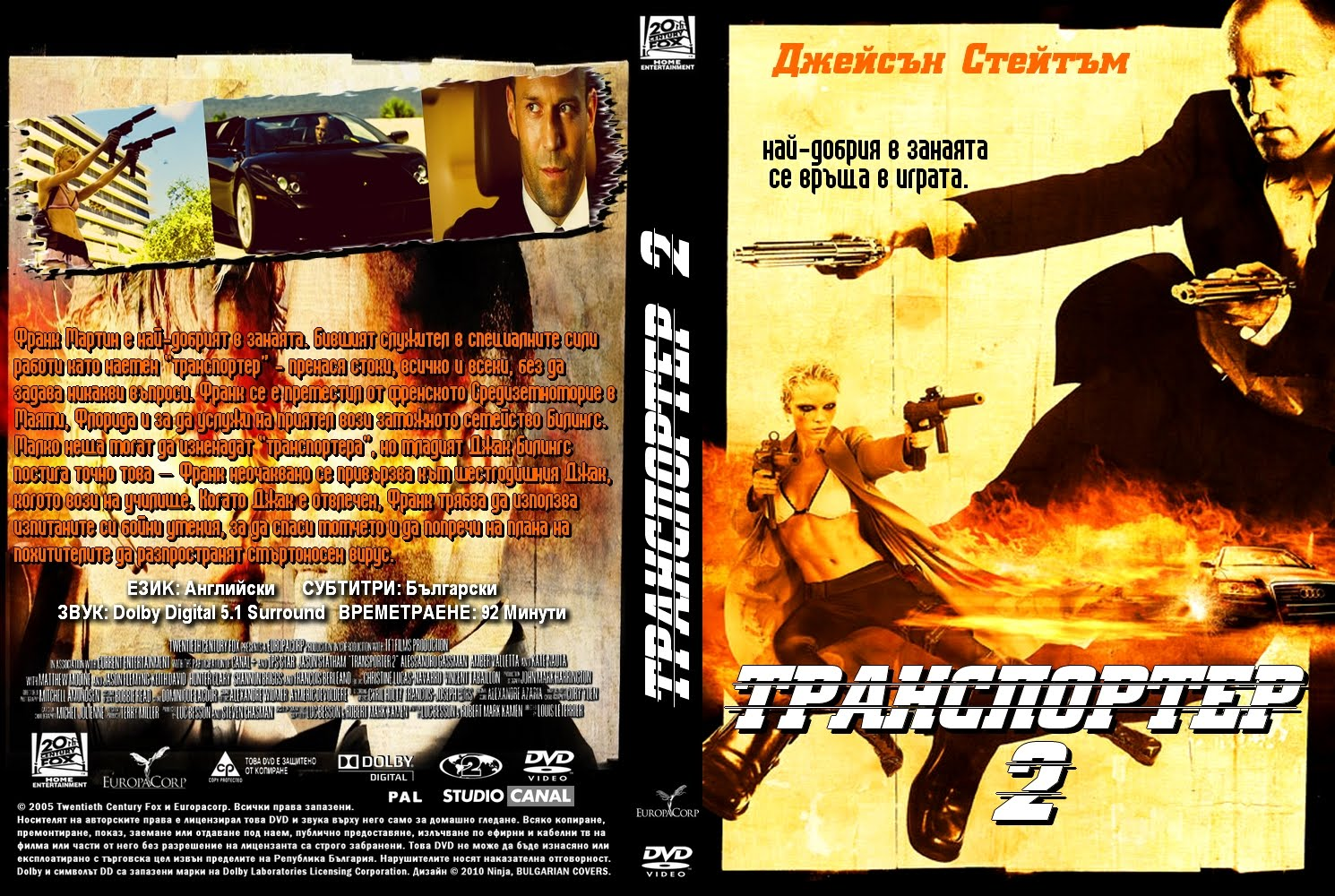 Latest Bluray & HD Covers: Transporter Hollywood Movies ... |Transporter 2 Dvd Cover