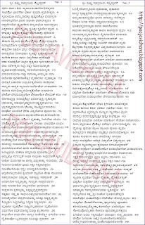 Vishnu Sahasranamam Lyrics Pdf Kannada