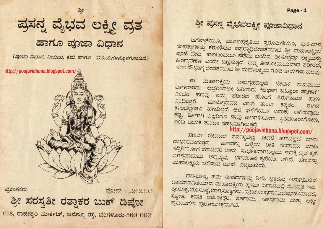 Pooja Vidhana / ಪೂಜಾ ವಿಧಾನ: Vaibhava Lakshmi Vrata in