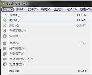 死小孩玩程式: GoldWave 5.55 好用的音樂剪輯軟體