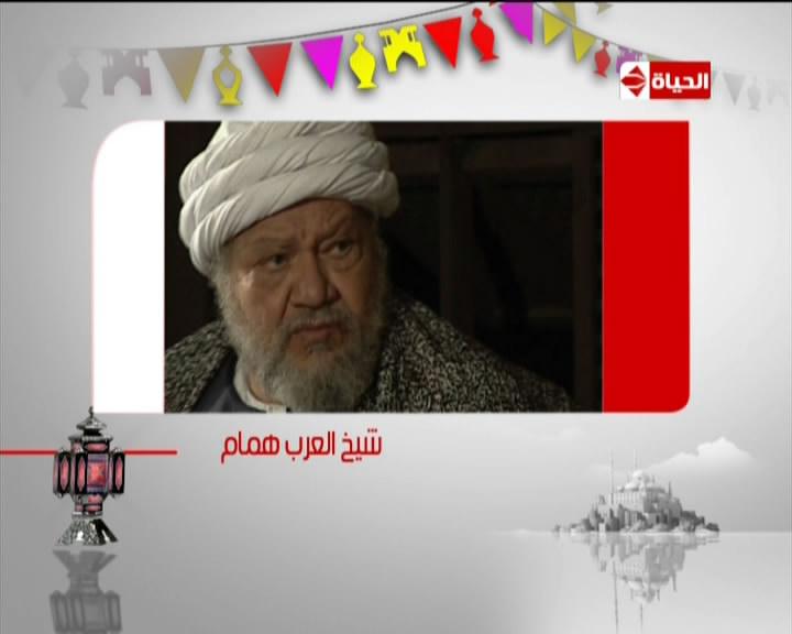 الحلقة الاولى من مسلسل شيخ العرب همام
