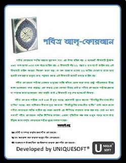 পবিএ আল-কৌরআন Bengali / Bangla language Bangladesh ahle Hadees