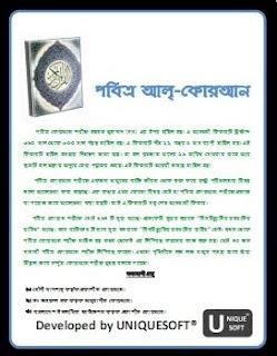 পবিএ আল-কৌরআন Bengali / Bangla language Bangladesh ahle Hadees