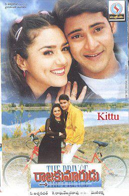 Raja kumarudu full length telugu movie || mahesh babu, preity.