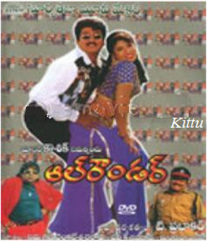 Telugu mp3 songs free download 1990 to 2000