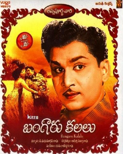 A Telugu Movies Mp3 Songs: Telugu Mp3 Songs (Old 2 New)...: Bangaru Kalalu (1974