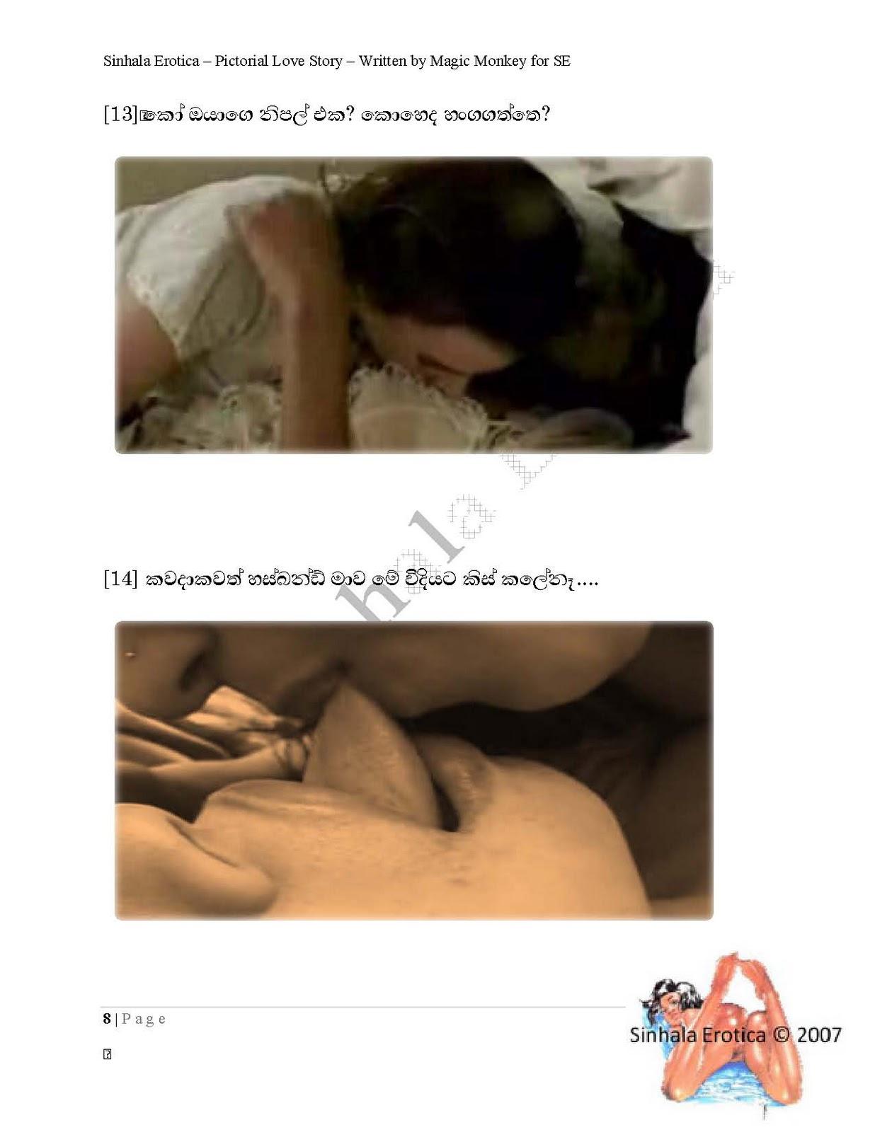 Sex Stories In Sinhala