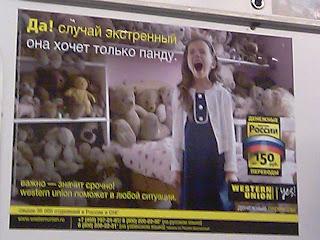 Отвратительная реклама в метро
