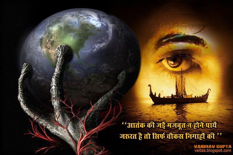 Vaibhav Gupta Ads Work: Anti-Terrorism wallpaper