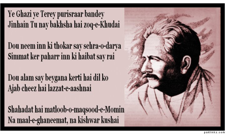 Non Muslim Perspective On The Revolution Of Imam Hussain: Revolutionary Poets: Ye Ghazi Yeh Tere Pursirar Bandey