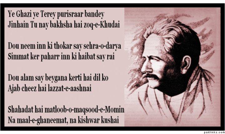 Non Muslim Perspective On The Revolution Of Imam Hussain: Revolutionary Poets: Ye Ghazi Yeh Tere Pursirar Bandey
