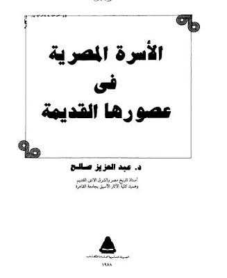 مصر في الكلبش: اليوم الثالث من المكتبة الفرعونية