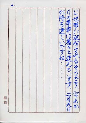 西和賀町観光協会 あったか日記: 1月 2008