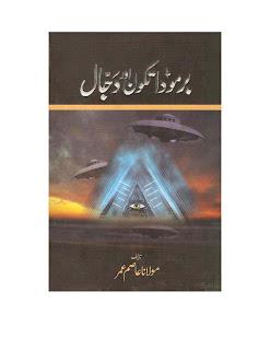 Masnavi Pdf File In Urdu