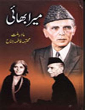 Books on Quaid e azam Muhammad Ali Jinnah
