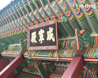 南韩首德寿宫尔