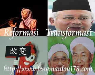 马来西亚要改变