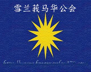 Malaysia MCA