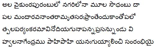Bammera Pothana Gari Andhra Mahaa Bhagavatam Bammera Pothana Andhra Mahaa Bhagavatham 8th Skandam Padhyam 95 Ala Vaikuntapurambulo
