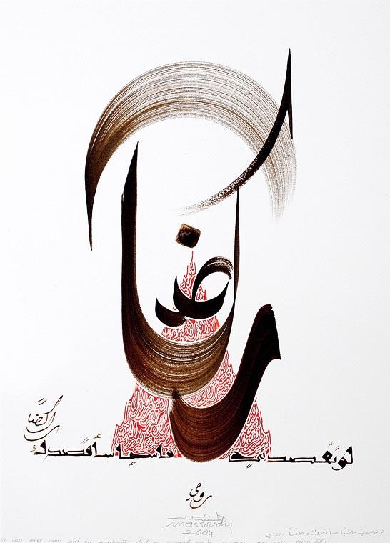 Арабская каллиграфия.
