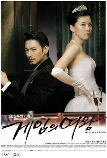 Queen of the game korean drama watch online