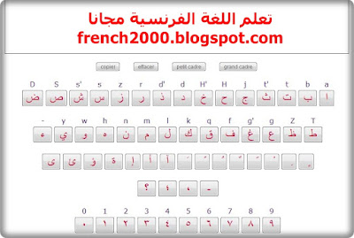 Clavier arabe   لوحة المفاتيح باللغة العربية