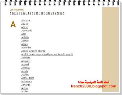 Le grand dictionnaire de cuisine  القاموس الكبير للمطبخ الفرنسى