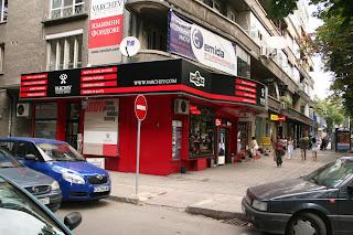 Офис и бюро обмена Varchev на бульваре Мария-Луиза