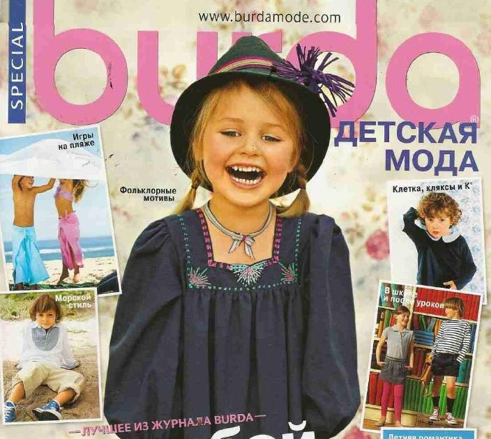 fbbe84f42916412 Креативное ателье: Журнал Burda (Бурда) Детская Мода №1 2010