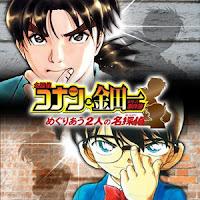 Detective Conan & Kindaichi Shonen no Jikenbo - DS