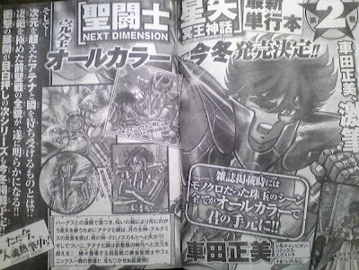 Saint Seiya Ginga Shinwa