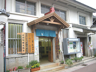 Iwamura tourist office