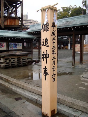 Pillar, Konomiya Shrine