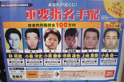 Japanese Wanted Posters