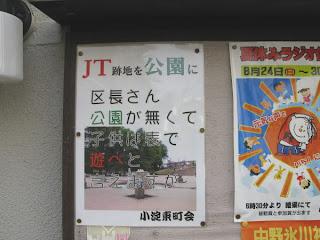 Poster advocating turning Japan Tobacco dormitories into a park, Nakano, Tokyo.