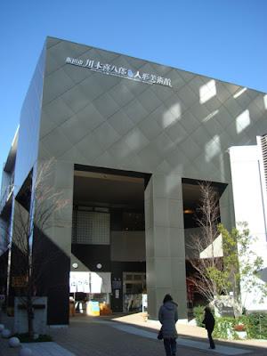 Iida City Kawamoto Kihachiro Puppet Museum