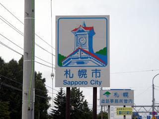 Hokkaido Sign