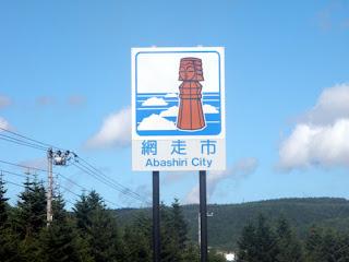 Hokkaido City Sign