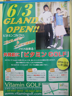 Gland Open Vitamin Golf