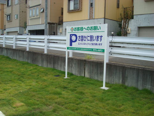 Nagoya Convenience Store, Tenpaku-ku