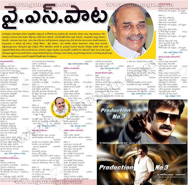 Top 10 Punto Medio Noticias | Yamudu 3 Telugu Movie Video Songs Download