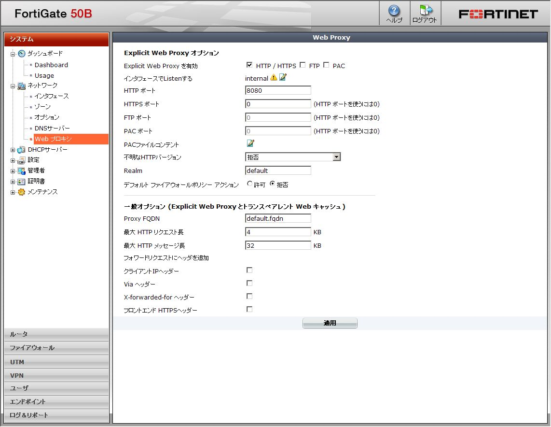 Exodus-net: FortigateでForward Proxy?