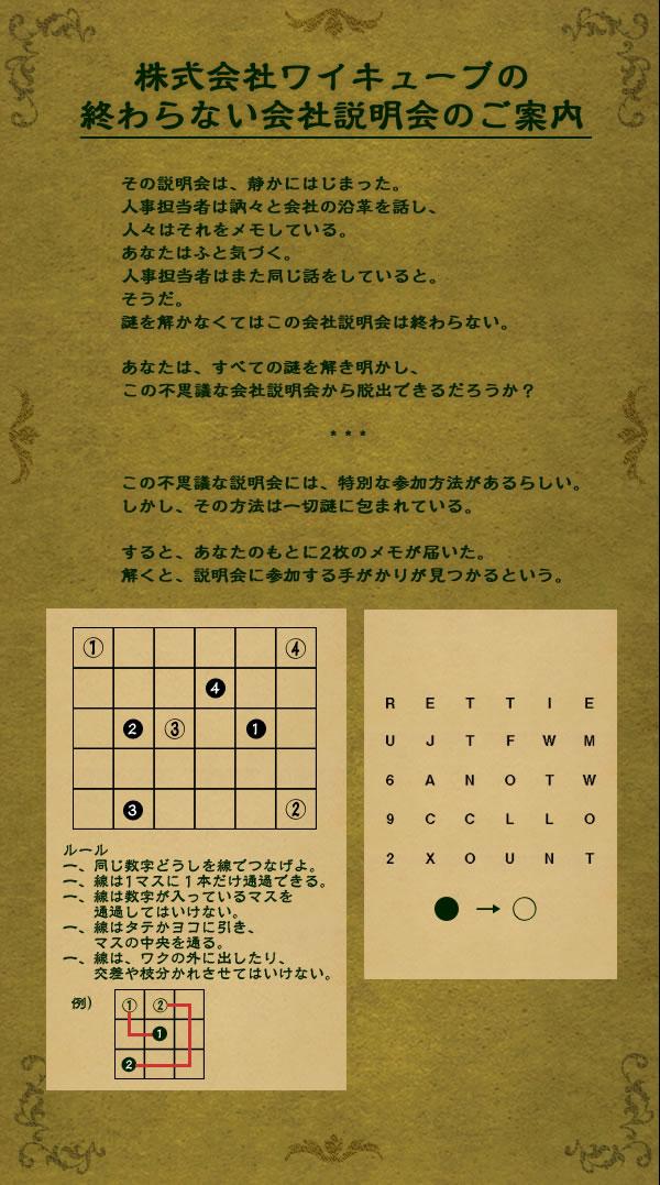 リアル 謎 解き ゲーム 練習 問題